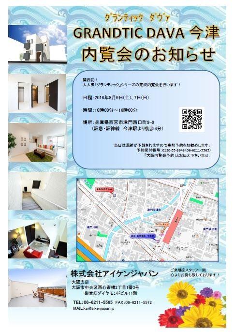 内覧会お知らせ(JPEG)